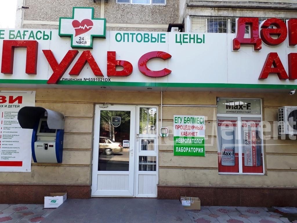 """Аптека """"ПУЛЬС"""" на Шаяхметова"""