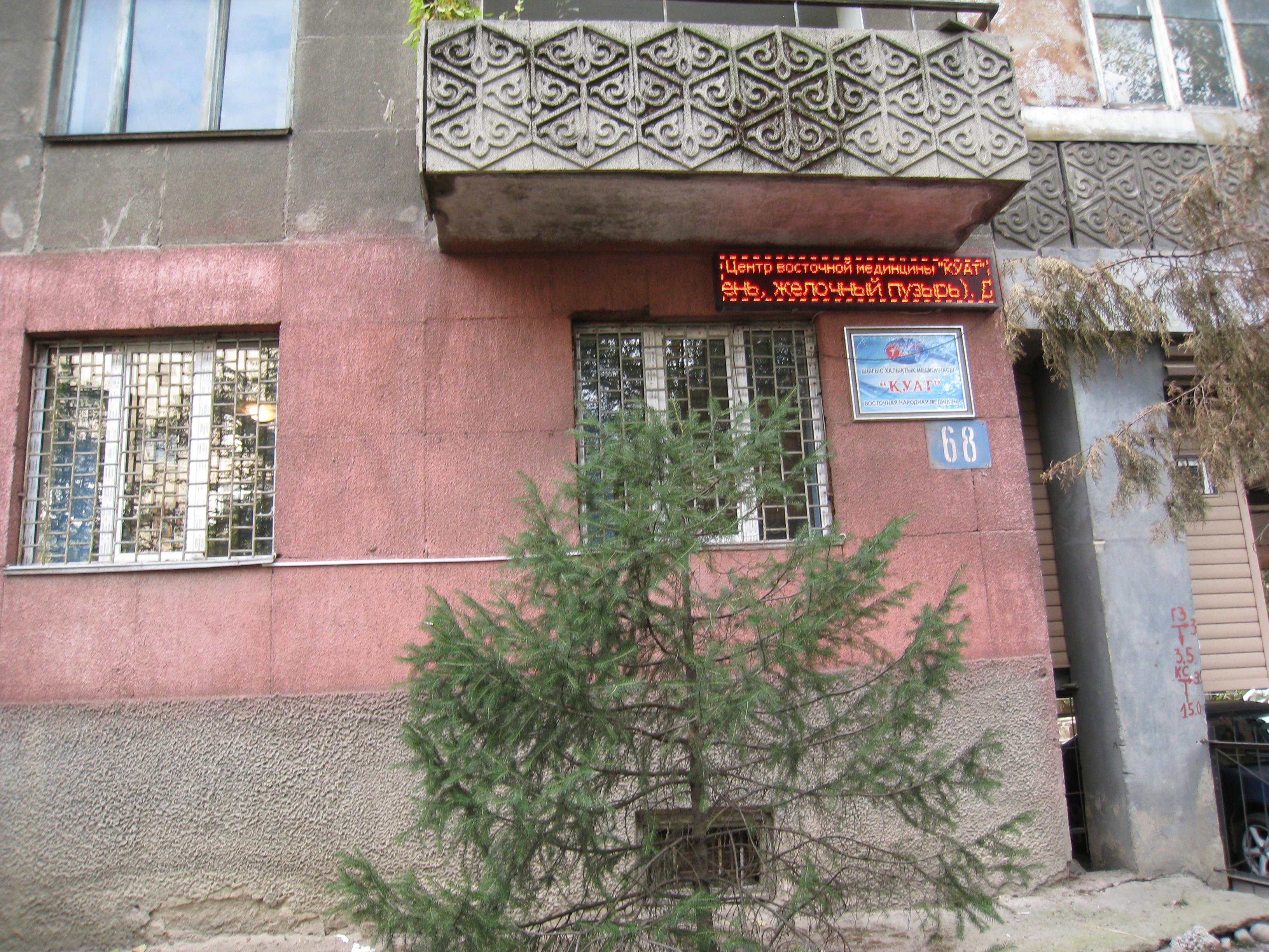 """Центр восточной медицины """"КУАТ"""""""