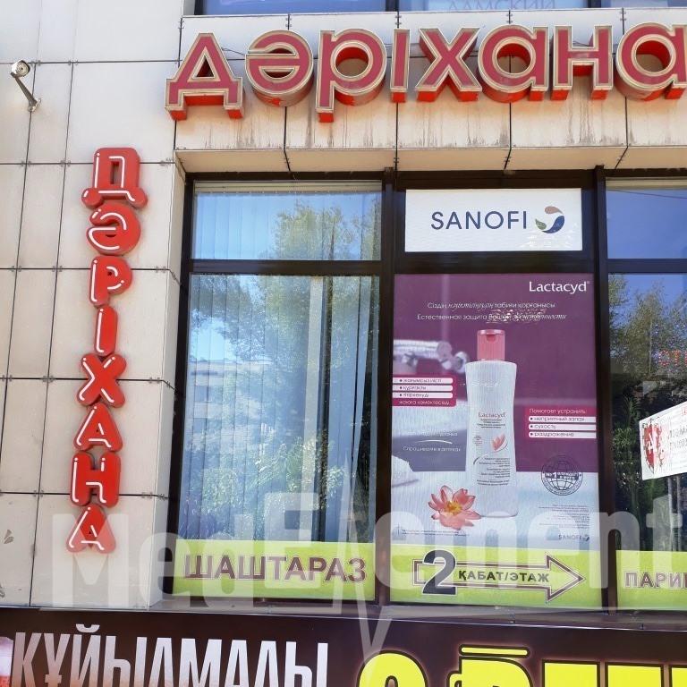 """Аптека """"ФАРМ ЦЕНТР"""" на Уалиханова"""