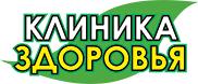 """Медицинский центр """"КЛИНИКА ЗДОРОВЬЯ"""" на Зеленом проспекте"""