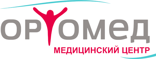 "Медицинский центр ""ОРТОМЕД"""