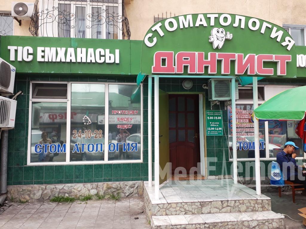 """Стоматология """"ДАНТИСТ"""""""
