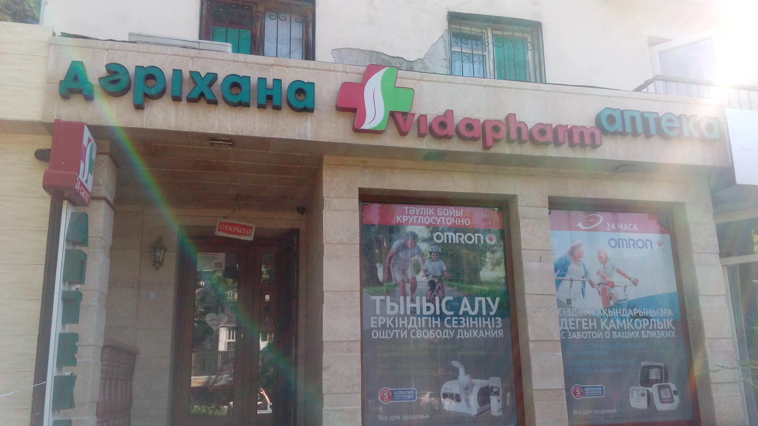 """Аптека """"VIDAPHARM"""""""