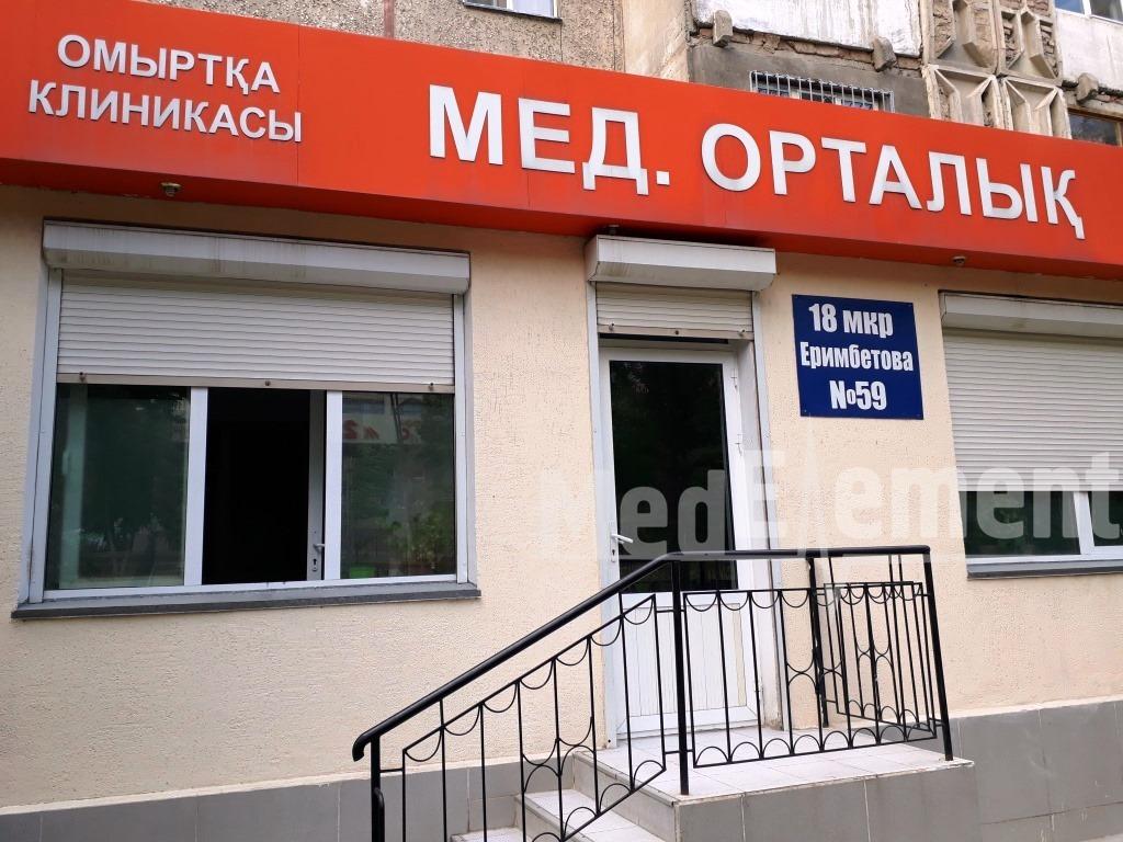 """""""КЛИНИКА ПОЗВОНОЧНИКА"""" медицина орталығы"""