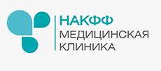 """Медицинская клиника """"НАКФФ"""""""