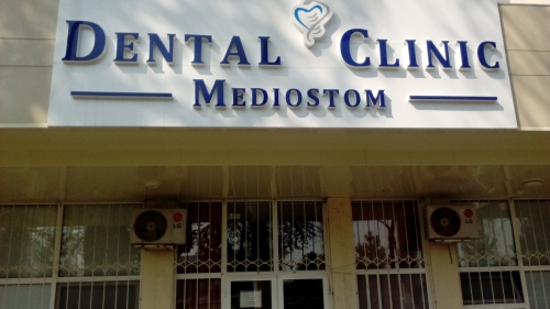 "Стоматология ""MEDIOSTOM DENTAL CLINIC"""