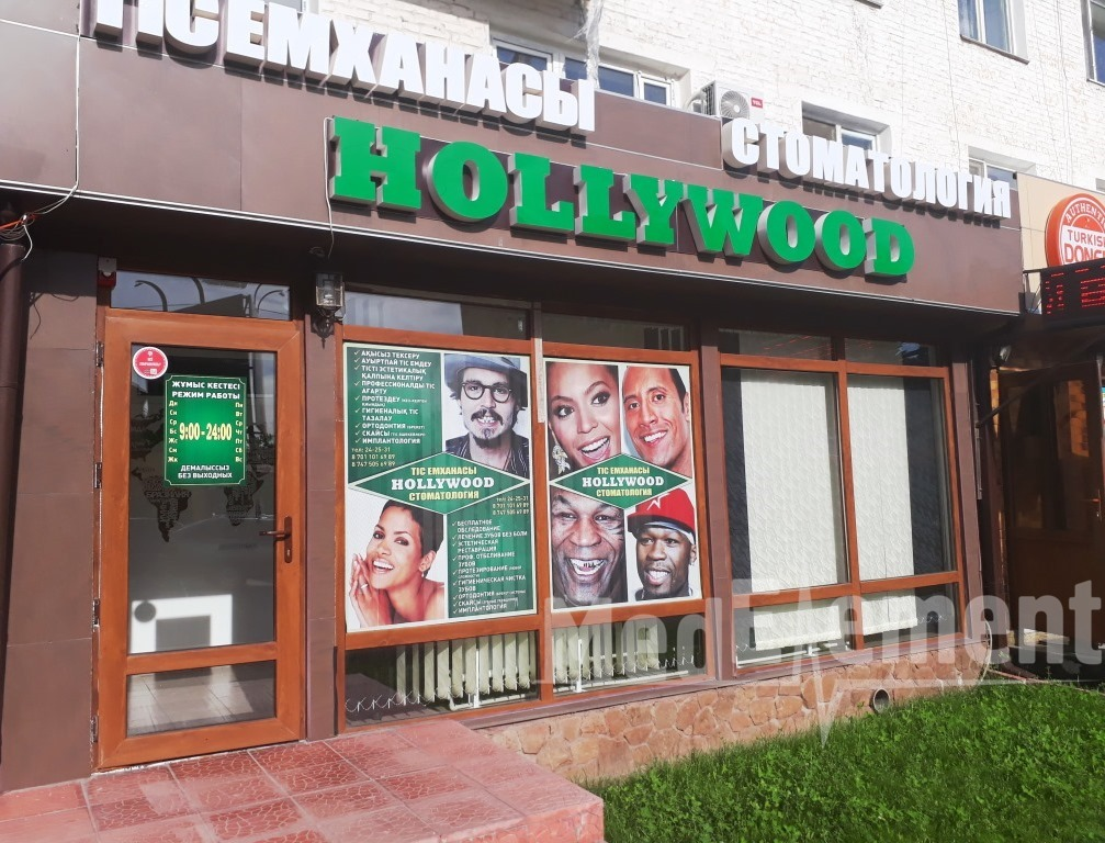 """HOLLYWOOD"" тіс емдеуі"