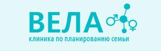"""Клиника по планированию семьи """"ВЕЛА"""""""