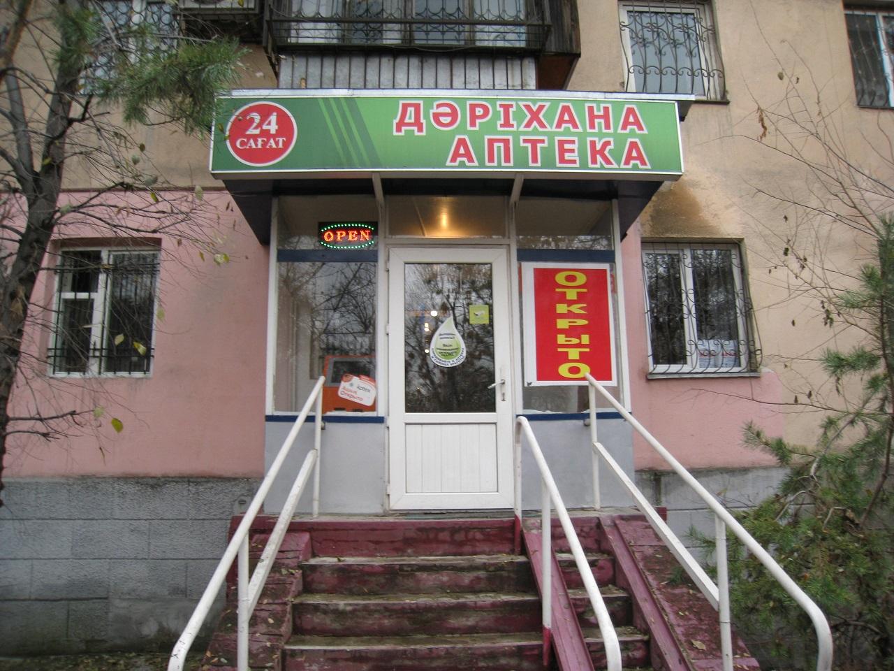 Аптека на Манаса 79