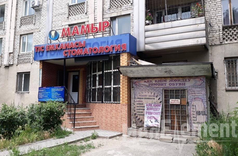 """""""МАМЫР"""" тіс емдеуі"""