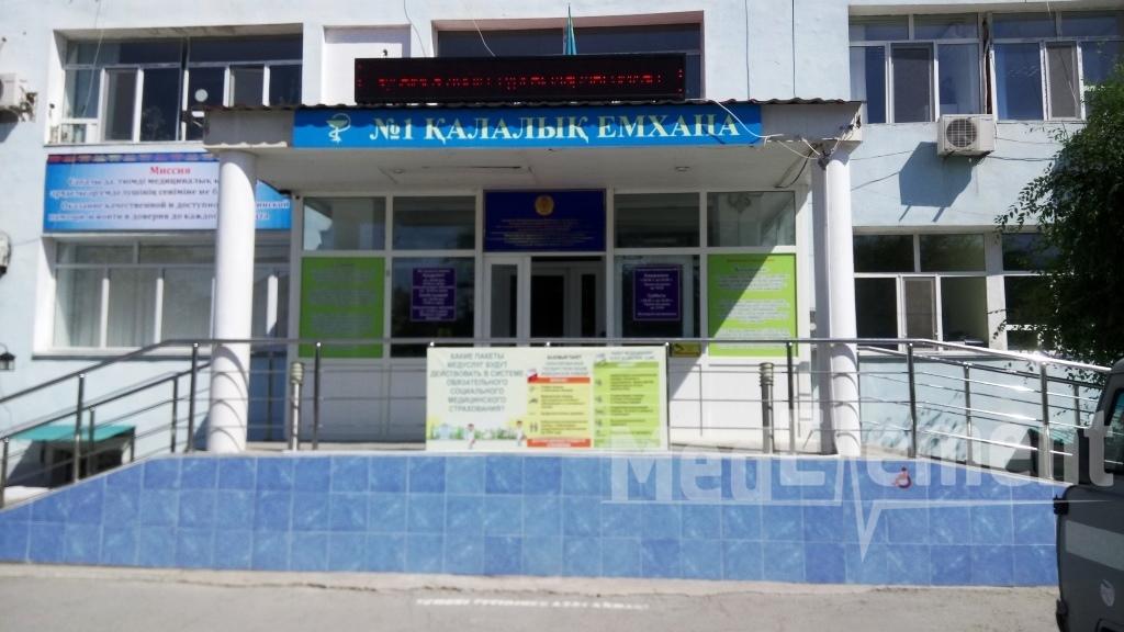 Городская поликлиника №1 (Центр семейного здоровья №1)