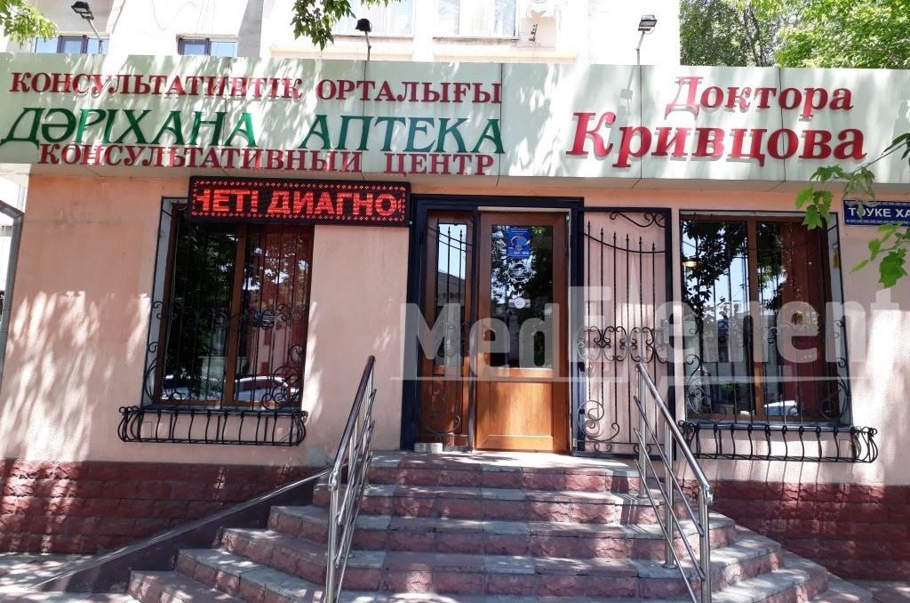 Аптека в консультационном центре ДОКТОРА КРИВЦОВА