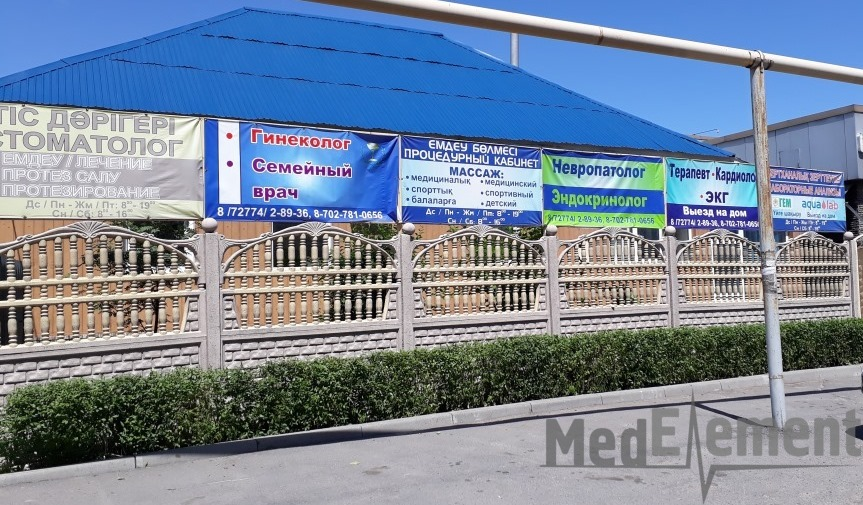 МЕдицина орталығы (Рысқұлов к-сі, 133)