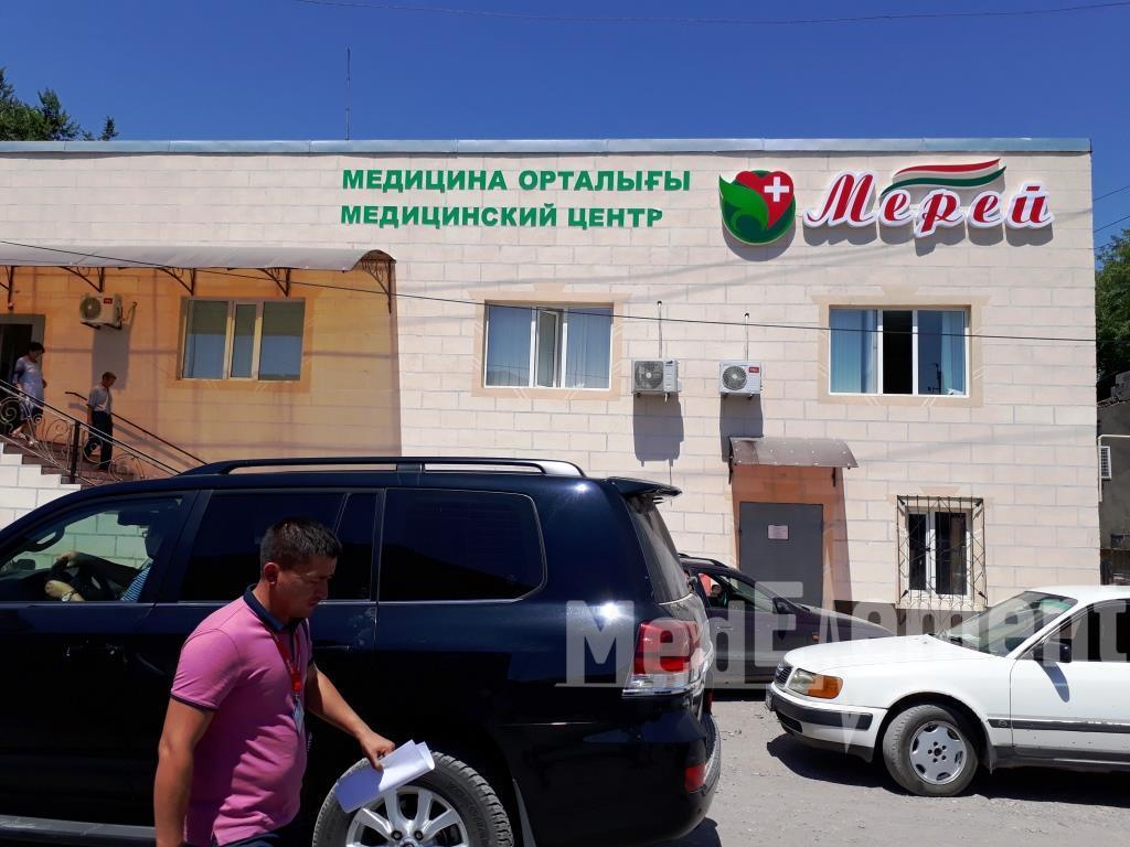 """""""МЕРЕЙ"""" медицина орталығы"""