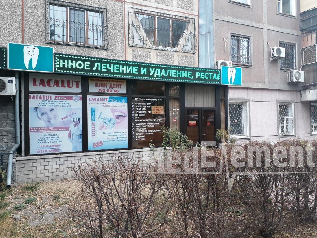 """""""ШИК ДЕНТ"""" тіс емдеуі"""
