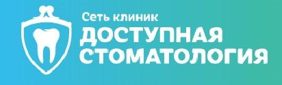 """Клиника """"ДОСТУПНАЯ СТОМАТОЛОГИЯ"""" на Авиаконструкторов"""