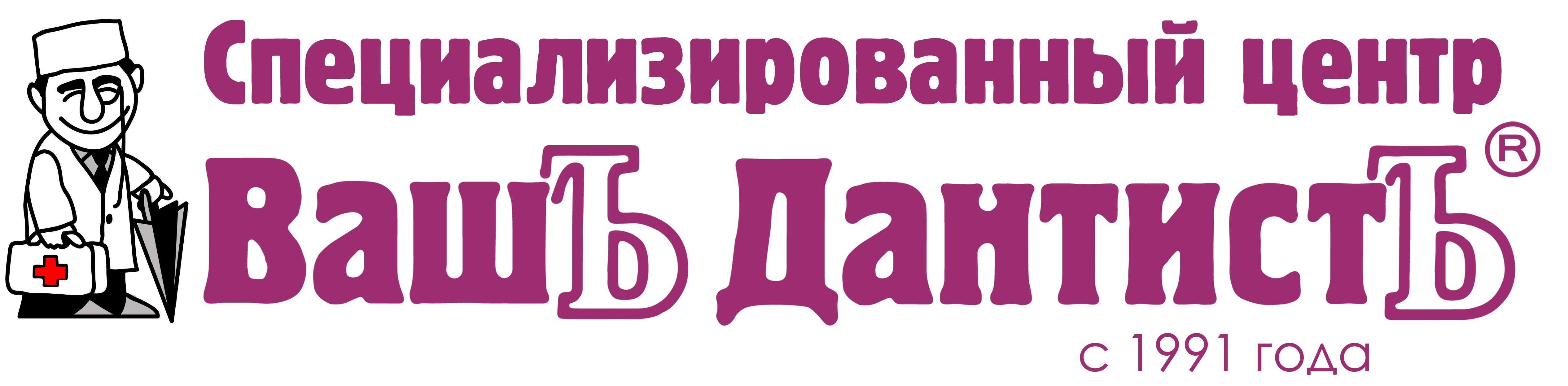 """Стоматологический центр """"ВАШЪ ДАНТИСТЪ"""""""
