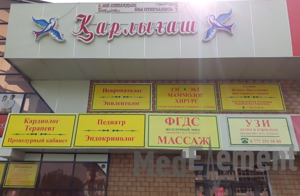 "Кабинет кардиолога в здании МЦ ""КАРЛЫГАШ"""