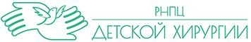 Респбуликалық ғылыми-практикалық балалар хирургия орталығы. Белоруссияда емделу