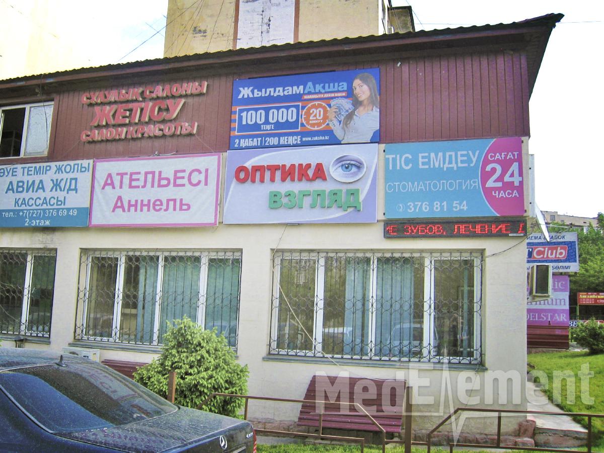 Тіс емдеу  (ы.а. Жетісу-1, 48)