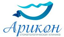 """Стоматологическая клиника """"АРИКОН"""""""