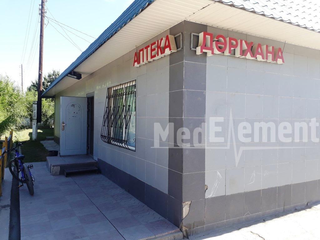 Аптека на Гагарина 2