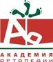 """Производственно-торговая фирма """"АКАДЕМИЯ ОРТОПЕДИИ АЛМАТЫ"""""""