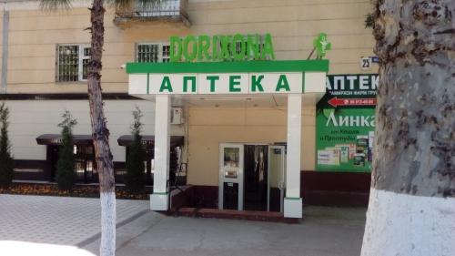 """Аптека """"АМИРХОН ФАРМ ГРОУП"""""""