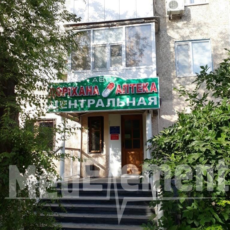 """Аптека """"ЦЕНТРАЛЬНАЯ"""""""
