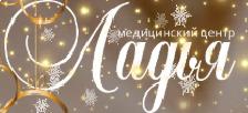 "Медицинский центр ""ЛАДЬЯ"" на Десантников"