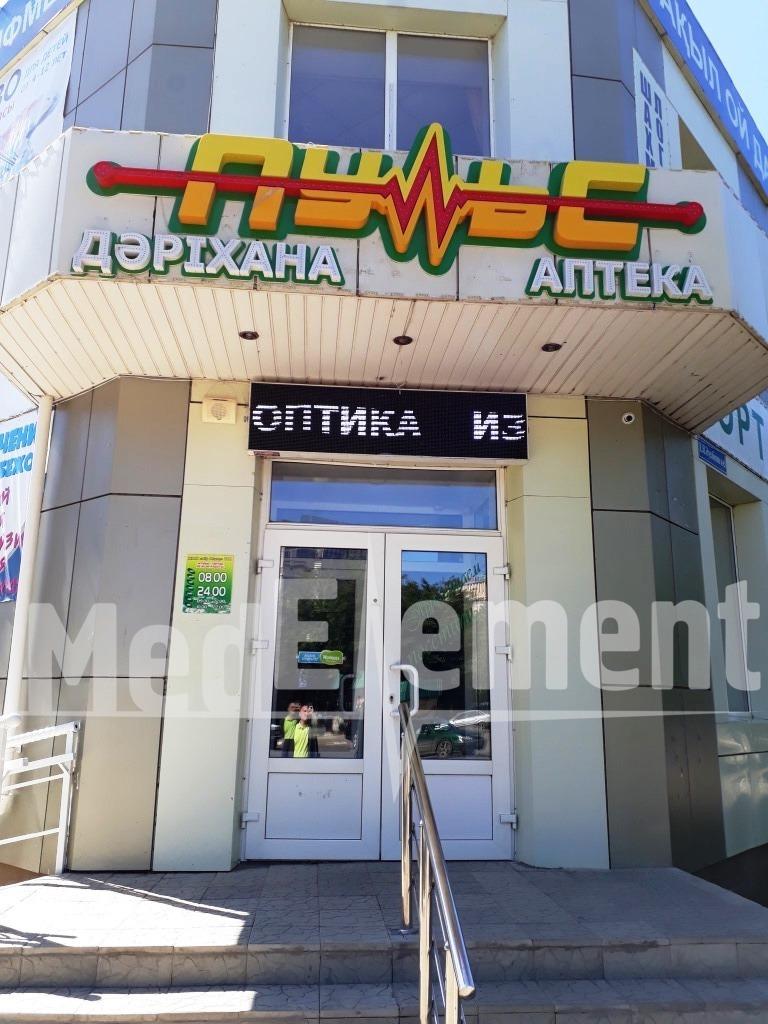 "Аптека ""ПУЛЬС"" на Биржан Сала"