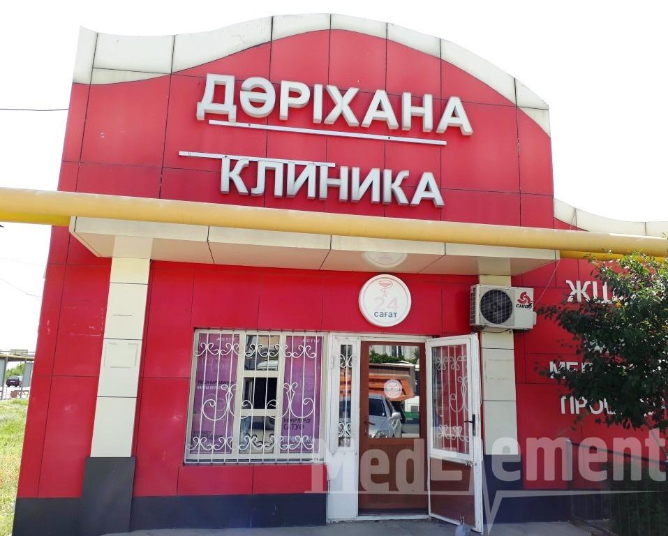 "Аптека ""СӘТ ӨМІР"" на Аргынбекова 71/1"
