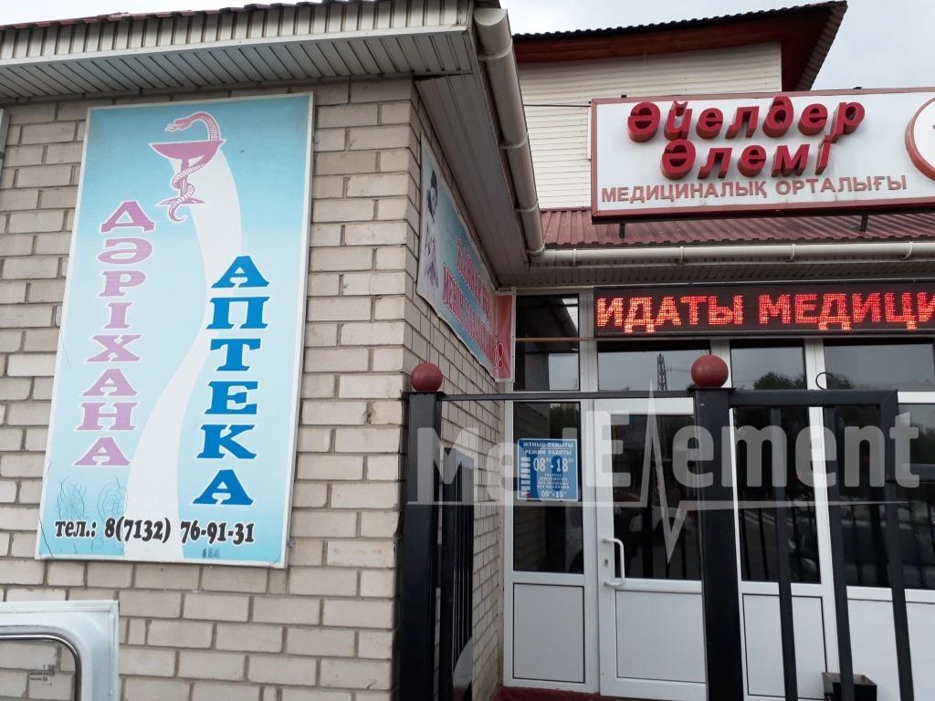 """Аптека в медицинском центре """"Мир Женщин"""""""