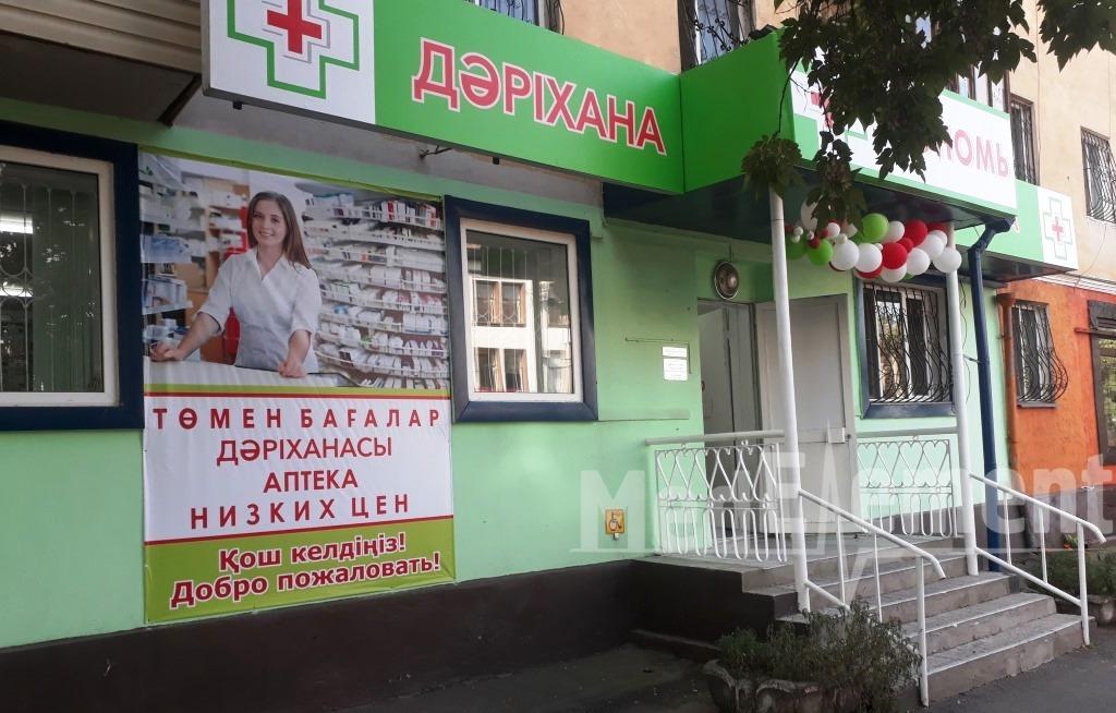 Аптека на Макатаева 56