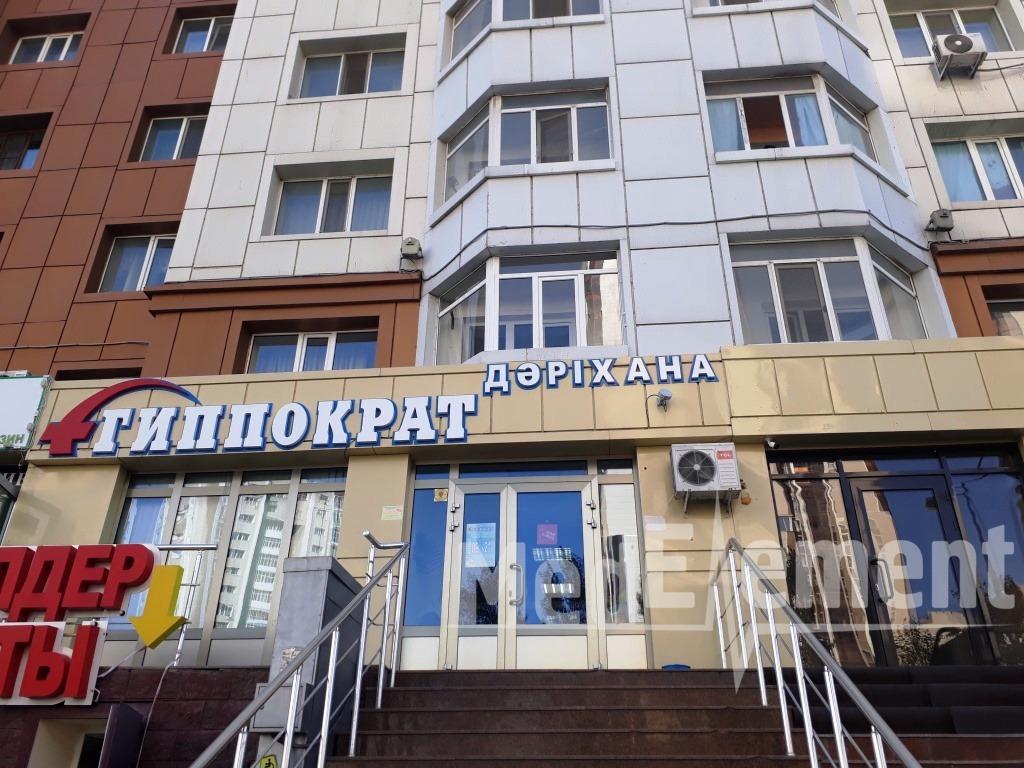 "Аптека ""ГИППОКРАТ"" на Момышулы 4"