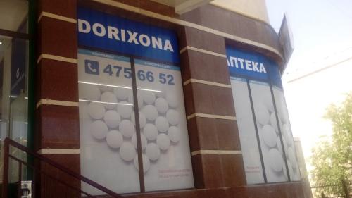 """Аптека """"GRANDPHARM"""" №47"""