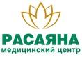 "Медицинский центр ""РАСАЯНА"""