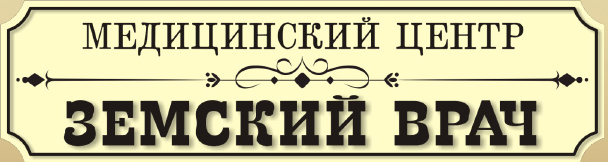 "Медицинский центр ""ЗЕМСКИЙ ВРАЧ"""