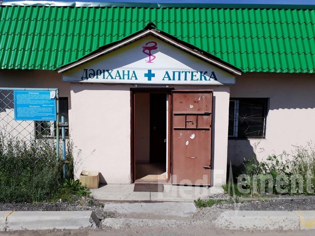 Аптека на Досымбетова 42
