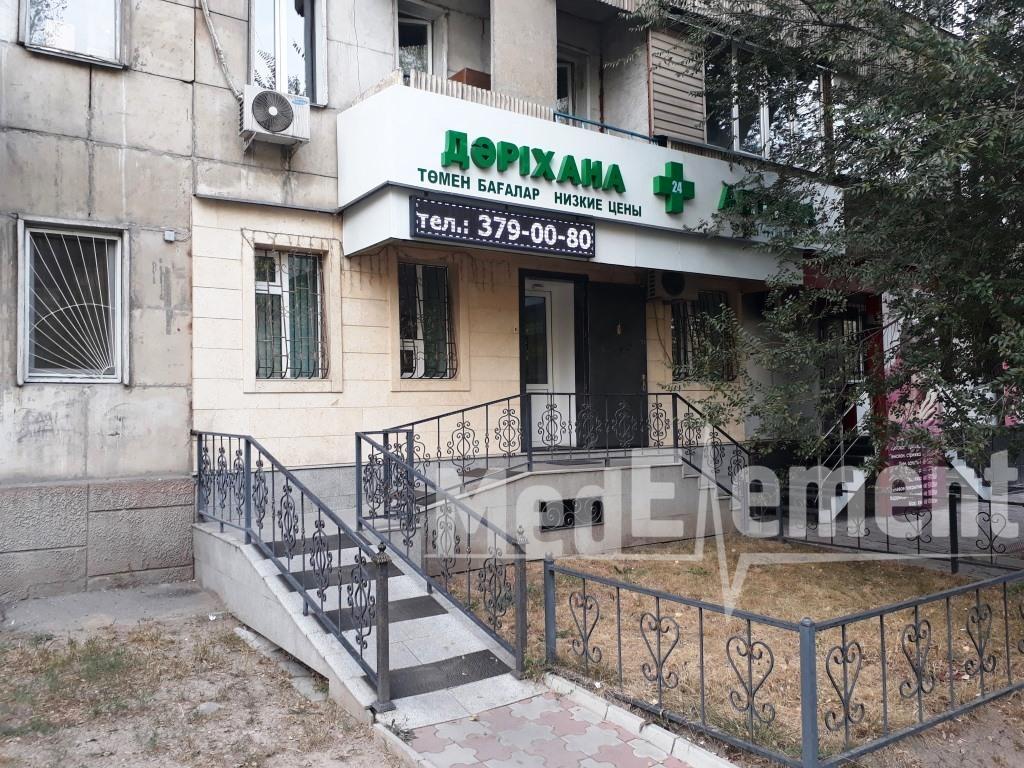 Аптека на Нурмакова 51