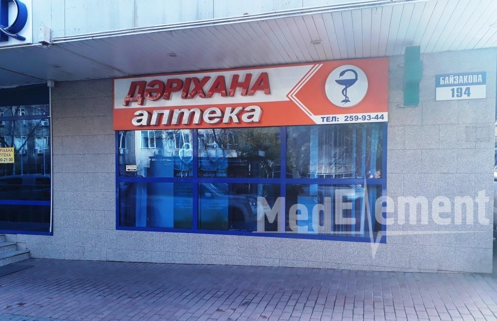 Аптека на Байзакова 194