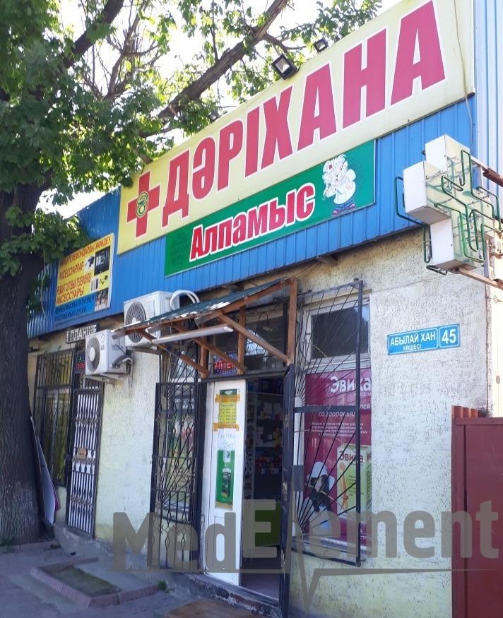 "Аптека ""АЛПАМЫС"""