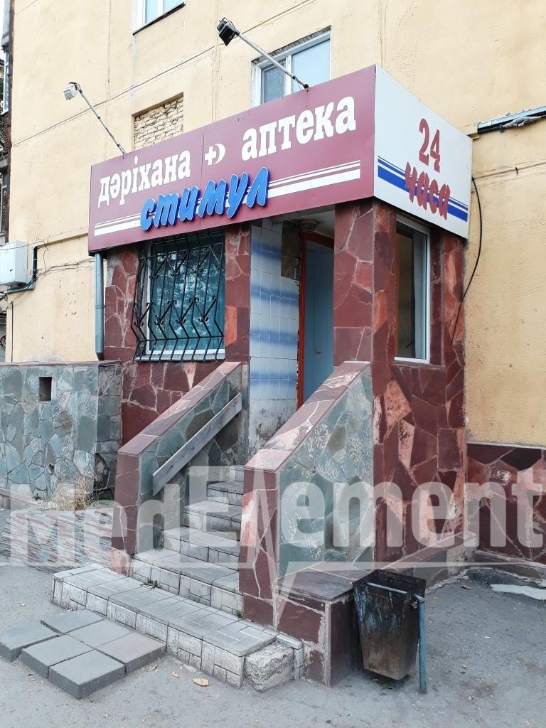 """Аптека """"СТИМУЛ"""""""