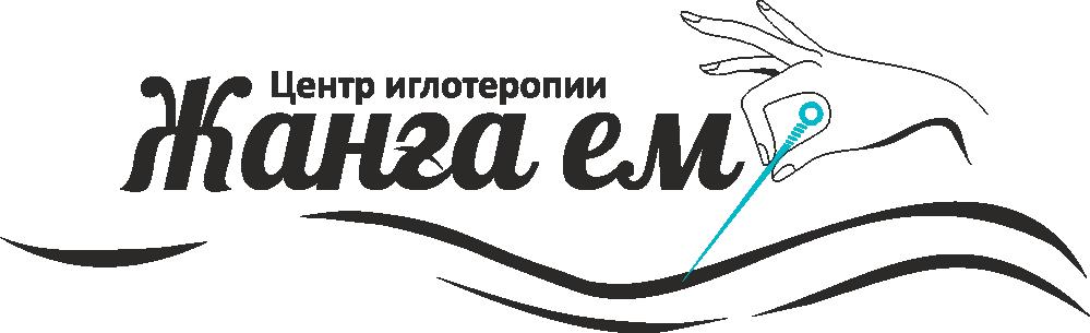 """""""ЖАНҒА ЕМ"""" акупунктура орталығы"""