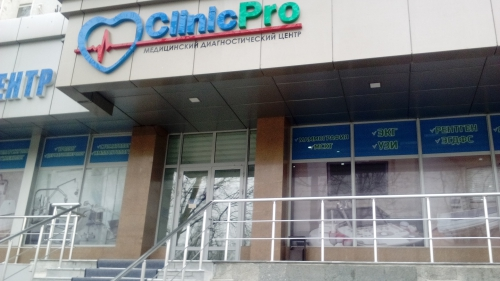 """Диагностический центр """"CLINIC PRO"""""""