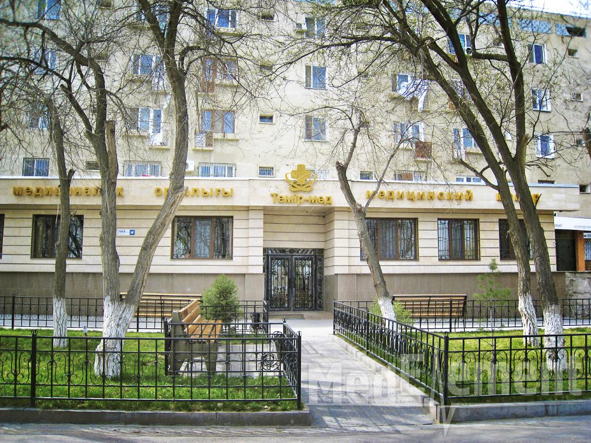 """""""ТЕМИР-МЕД"""" медицина орталығы"""