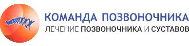 """Медицинский центр """"КОМАНДА ПОЗВОНОЧНИКА"""" на Юлиуса Фучика"""