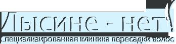 """Специализированная клиника пересадки волос """"ЛЫСИНЕ-НЕТ"""""""