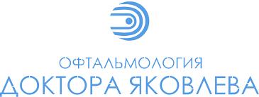 """Офтальмологический центр """"ДОКТОРА ЯКОВЛЕВА"""" в Подольске"""