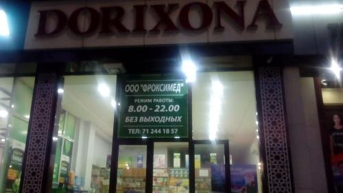 """Аптека """"ФРОКСИМЕД"""""""